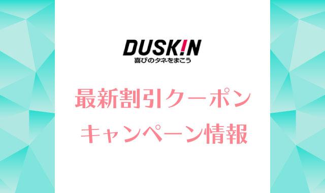 ダスキンのクーポン&キャンペーン