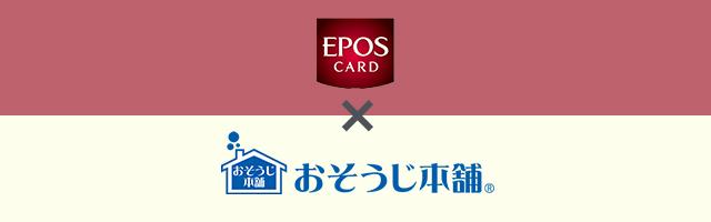 eposカードの優待特典