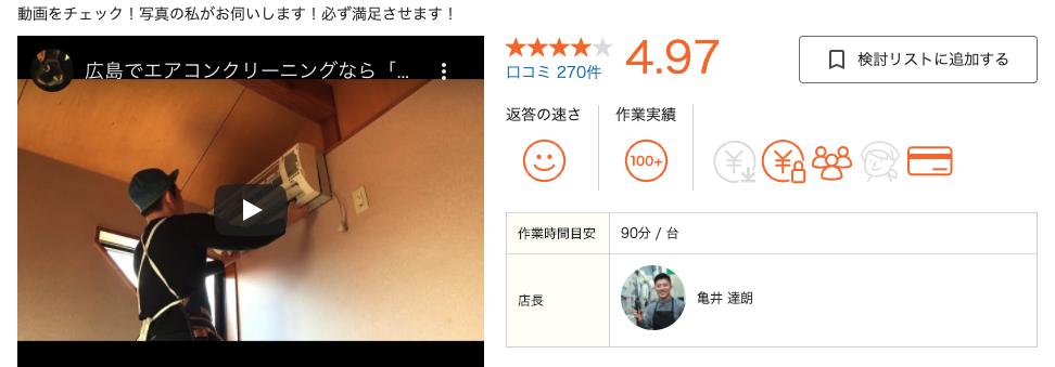 広島県のエアコン掃除業者