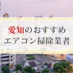 愛知県のエアコン掃除業者