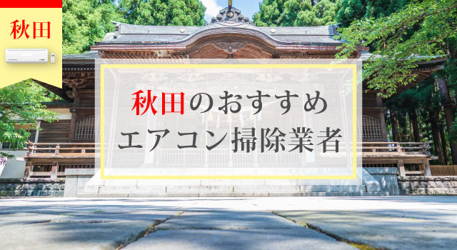 秋田県のエアコン掃除業者