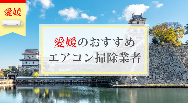 愛媛県のエアコン掃除業者
