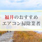 福井県のエアコン掃除業者