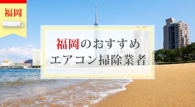 福岡県のエアコン掃除業者