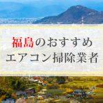 福島県のエアコン掃除業者