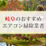 岐阜県のエアコン掃除業者