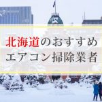 北海道のエアコン掃除業者