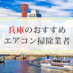 兵庫県のエアコン掃除業者