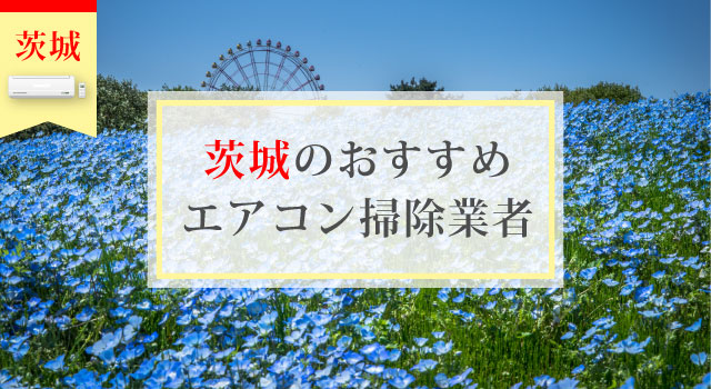 茨城県のエアコン掃除業者
