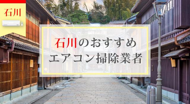 石川県のエアコン掃除業者