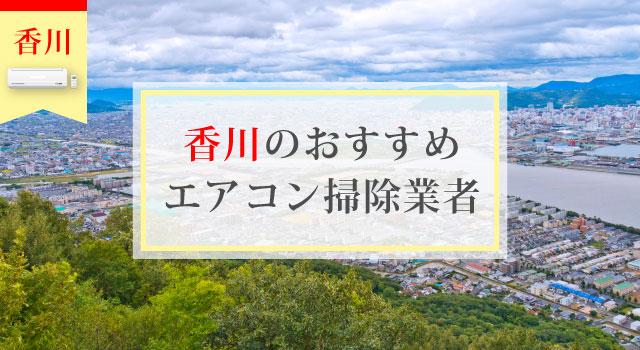 香川県のエアコン掃除業者