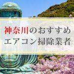 神奈川県のエアコン掃除業者