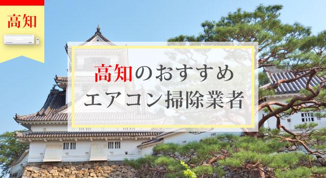 高知県のエアコン掃除業者