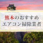 熊本県のエアコン掃除業者