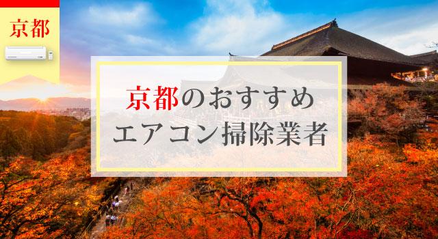 京都府のエアコン掃除業者