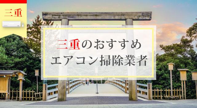 三重県のエアコン掃除業者