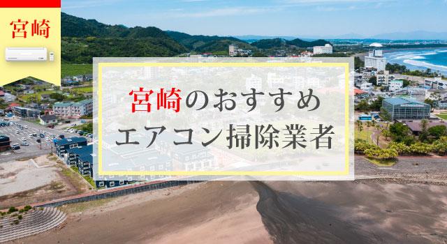 宮崎県のエアコン掃除業者