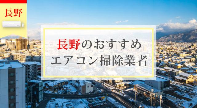 長野県のエアコン掃除業者