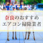 奈良県のエアコン掃除業者