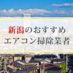 新潟県のエアコン掃除業者