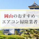岡山県のエアコン掃除業者
