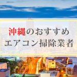 沖縄県のエアコン掃除業者
