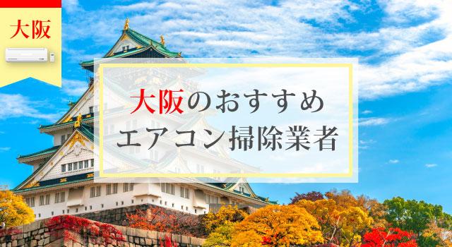 大阪府のエアコン掃除業者