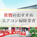 佐賀県のエアコン掃除業者
