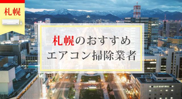札幌のエアコン掃除業者