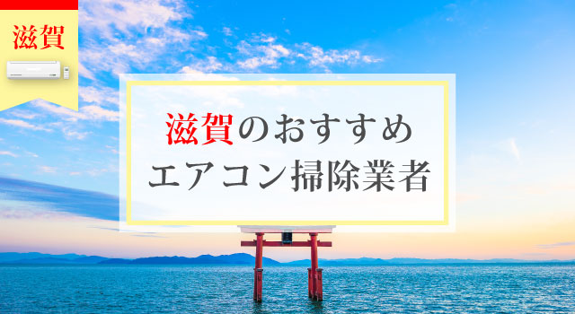 滋賀県のエアコン掃除業者
