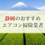 静岡県のエアコン掃除業者