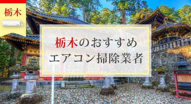 栃木県のエアコン掃除業者