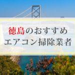 徳島県のエアコン掃除業者