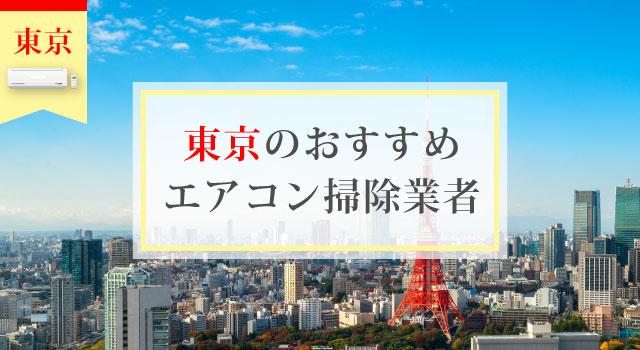 東京都のエアコン掃除業者