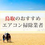 鳥取県のエアコン掃除業者