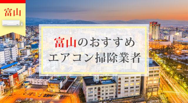 富山県のエアコン掃除業者
