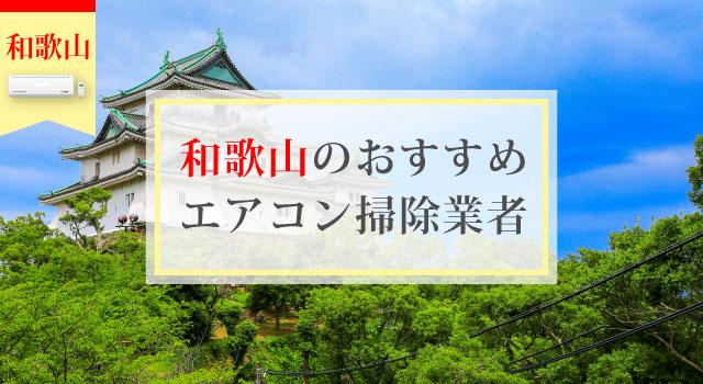 和歌山県のエアコン掃除業者