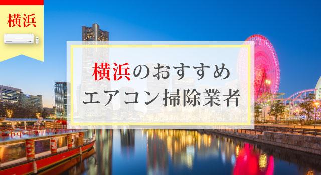 横浜のエアコン掃除業者