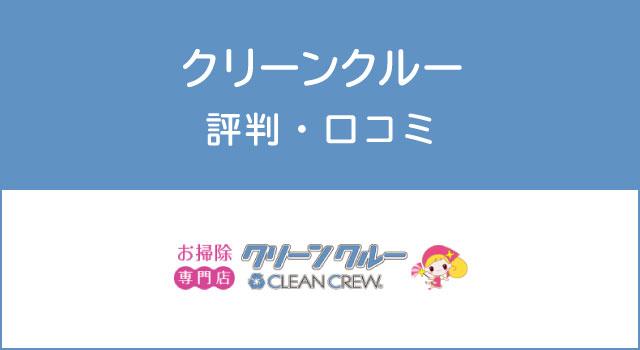 クリーンクルーの評判・口コミ