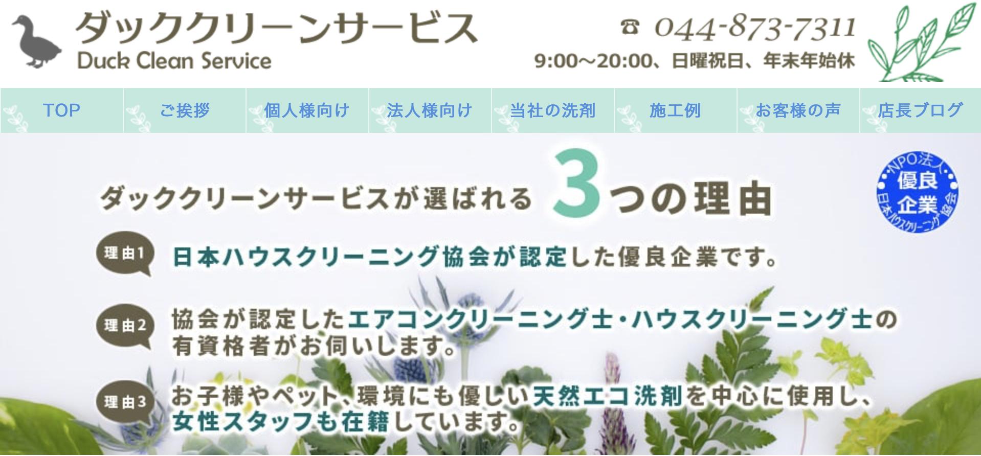 神奈川県のエアコン掃除業者ならダッククリーンサービス