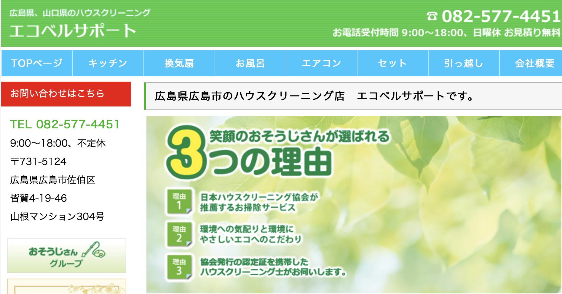 広島県のエアコン掃除業者ならエコベルサポート