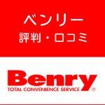 ベンリーの評判・口コミ
