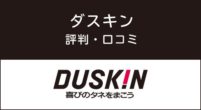 ダスキンの評判・口コミ