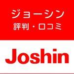 ジョーシンの評判・口コミ