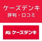 ケーズデンキの評判・口コミ