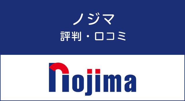 ノジマの評判・口コミ