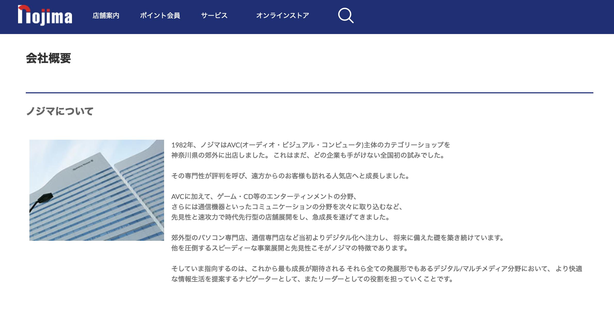 株式会社ノジマ