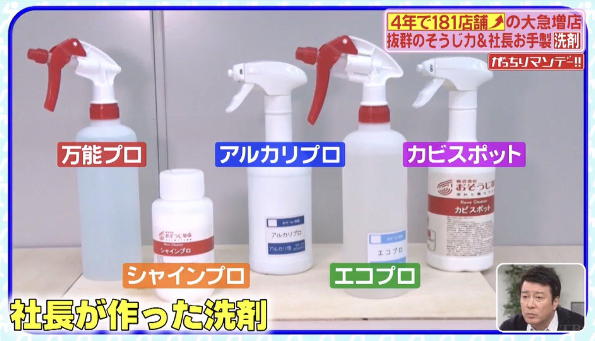 オリジナル洗剤
