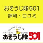 おそうじ隊501 の評判・口コミ