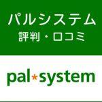 パルシステムの評判・口コミ